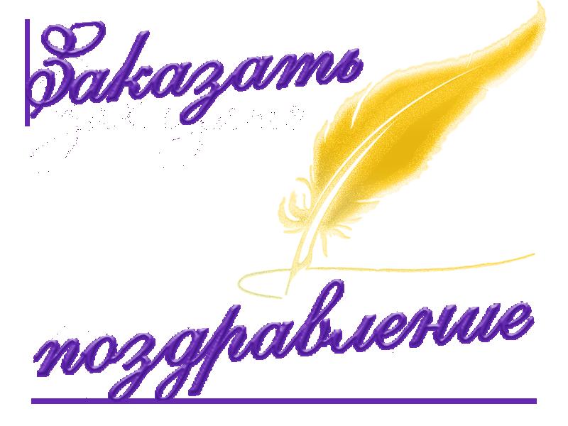 подпись лого - Контакты
