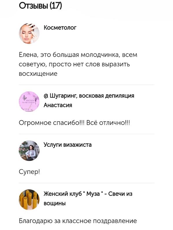 otziw2 - Отзывы